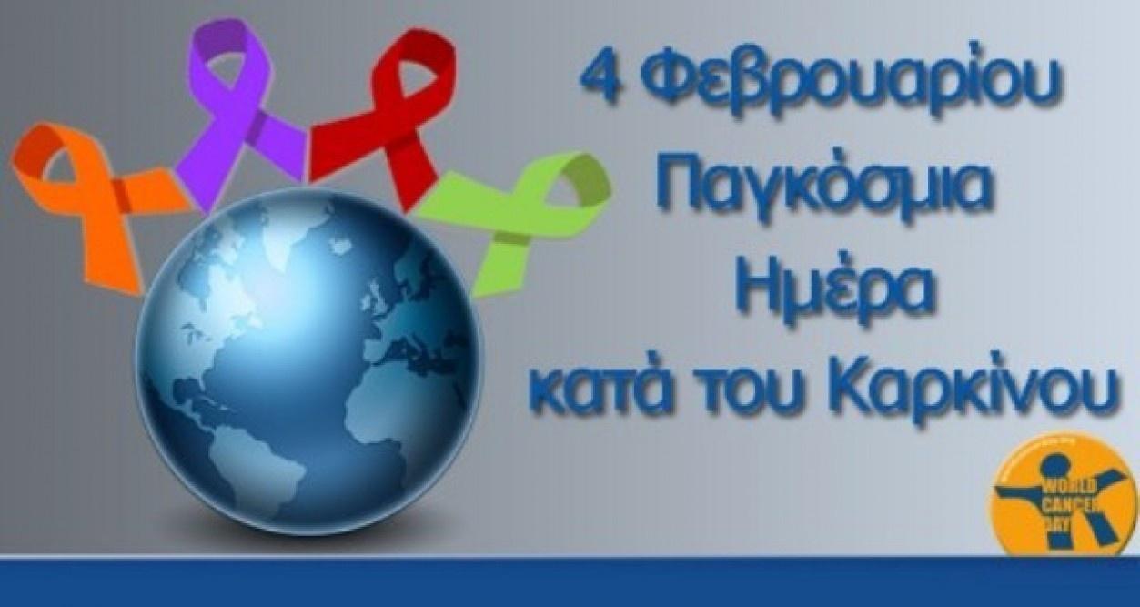 Παγκόσμια Ημέρα κατά του Καρκίνου  Η πρόληψη είναι το παν - Ραδιο ... 3b4547bb3f0