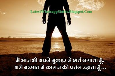 Whatsapp Shart Status in Hindi for Friends