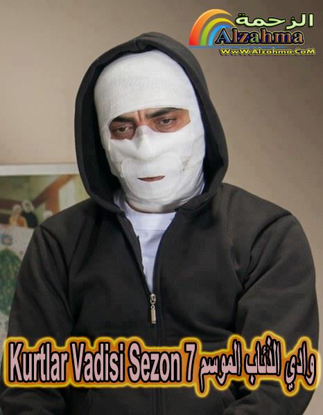 مشاهدة جميع حلقات مسلسل وادي الذئاب 7 الجزء السابع مترجم Kurtlar Vadisi Pusu Sezon 7