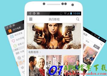 看電影 APP:風行 APK / APP 下載,手機版 風行電影 (含平版下載點),Android APP