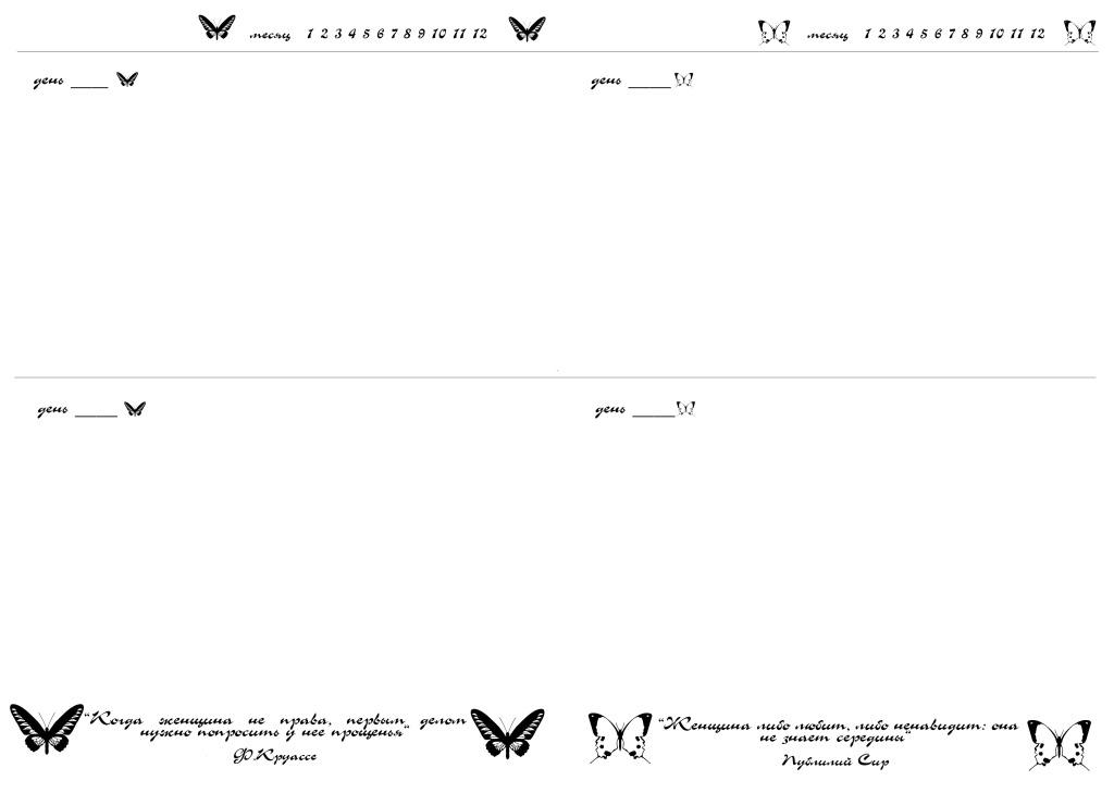 Its wonderful Как распечатать страницы для блокнота учимся - border templates word