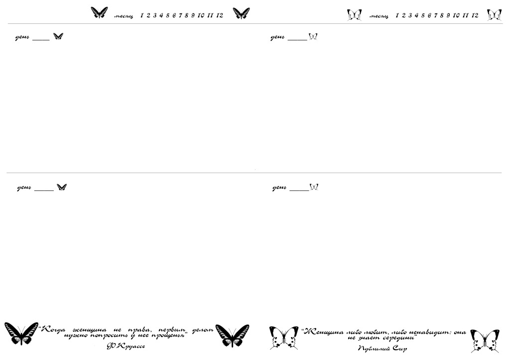 Its wonderful Как распечатать страницы для блокнота учимся - free printable lined paper template
