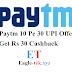 Paytm 10 Pe 30 UPI Offer – Get Rs 30 Cashback on doing 10 UPI Transaction of Rs 1000