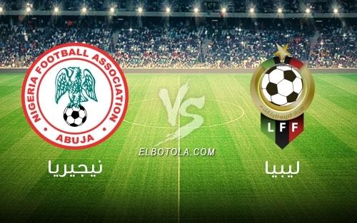 موعد وتشكيل مباراة نيجيريا وليبيا - السبت 13 اكتوبر 2018.