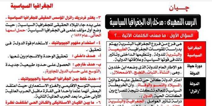 مراجعة ليلة الامتحان جغرافيا سياسية ثانوية عامة 2020 أ. محمد ابو رية