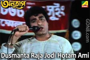 Dusmanta Raja Jodi Hotam Ami - Anutap - Kumar Sanu