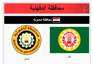 محافظة الدقهليه يعتمد نتيجة الشهادة الابتدائيه والاعداديه 2015 الترم الثانى
