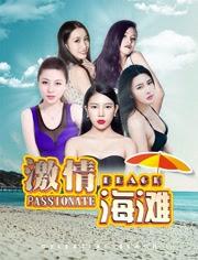 Download Passionate Beach (2016) 720p WEBRip Subtitle Indonesia
