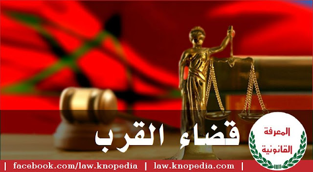 تم إحداث مؤسسة قضاء القرب كبديل لمحاكم الجماعات ومحاكم المقاطعات التي تم إلغاؤها