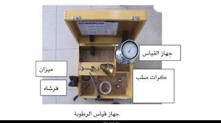 اختبار نسبة الرطوبة للركام