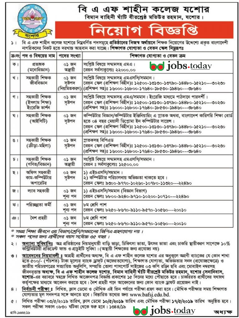 B A F Shaheen College Kurmitola Job Circular 2018