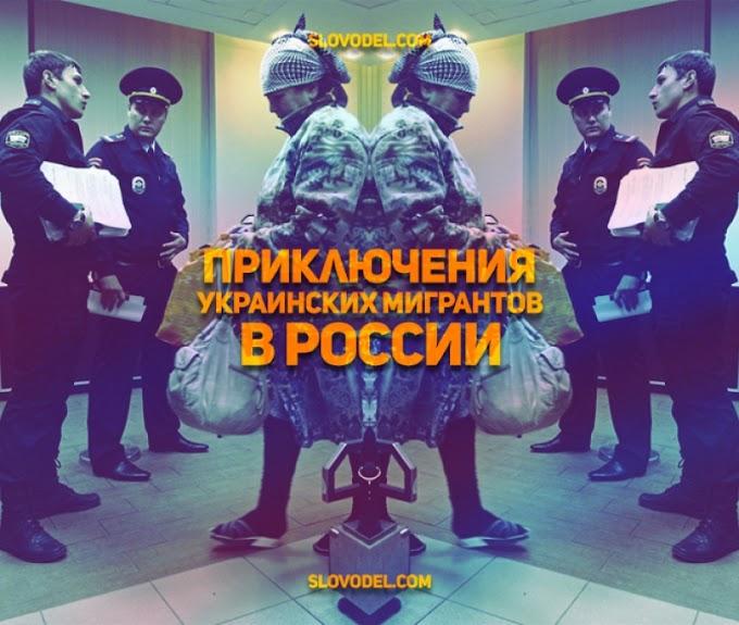 Приключения украинских мигрантов в России