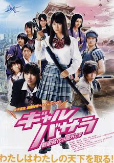 Samurai Angel Wars (2011) มุดมิตินางฟ้าซามูไร