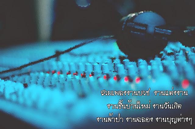 Download [Mp3]-[Music] รวมเพลงงานบวช  งานแต่งงาน งานขึ้นบ้านใหม่ งานวันเกิด งานผ้าป่า งานฉลอง งานบุญต่างๆ 4shared By Pleng-mun.com