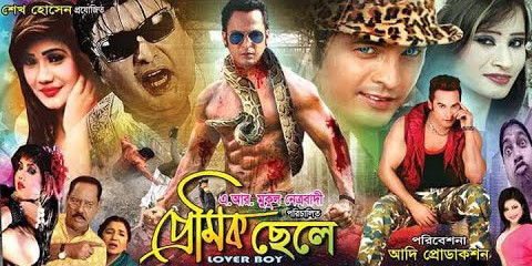 Premik Chele (2018) is a Bangladeshi flop romantic comedy movie directed by Mukul (Netrobadi) in 2018. The film is starred by Adnan Adi, Jerin, Munia, Rupam and some others. The film is produced by Adnan Adi.