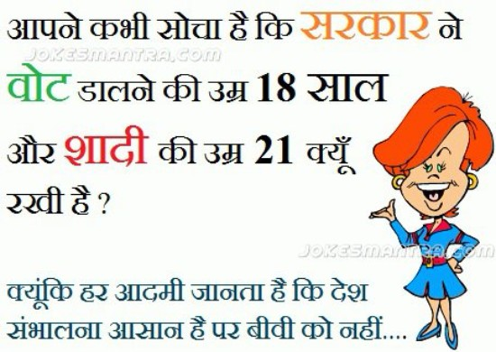 Funny Marriage Wife Jokes images in Hindi