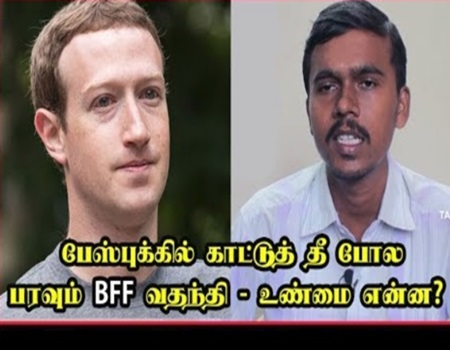 BFF security test on Facebook is Fake