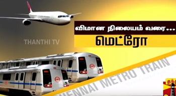 DETAILED REPORT: CM Jayalalithaa to inaugurate Metro Rail Service Today | Thanthi Tv