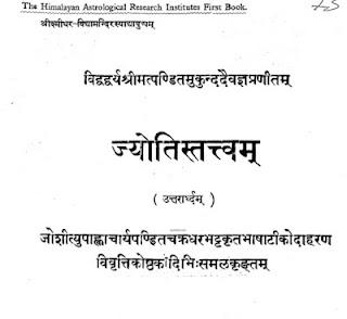 jyotish-tatvam