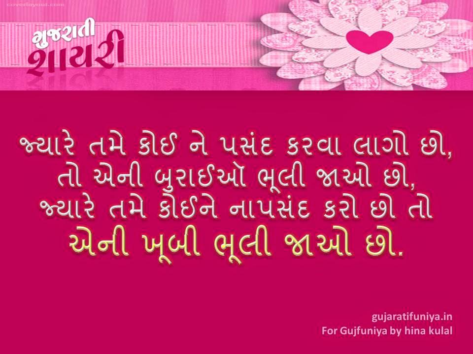 search results for �love letter gujrati� � calendar 2015