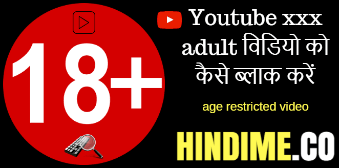 Youtube xxx adult video ko kaise block kare