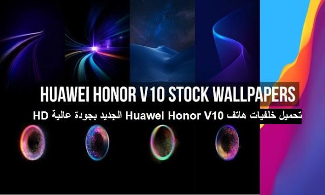 تحميل خلفيات هاتف Huawei Honor V10 الجديد بجودة عالية HD