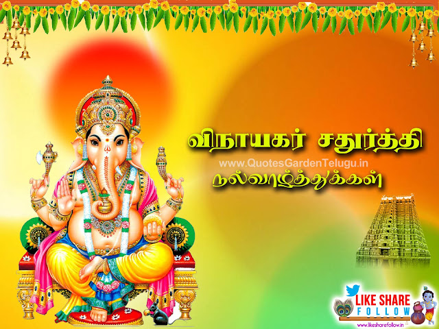 Ganesh Chaturthi Greetings wishes images in Tamil