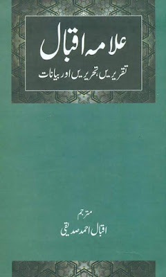 Urdu Books, analysis, Patriotic Books, Poetry,