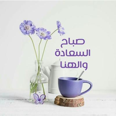 احلى صور صباح الخير واجمل صور صباح الخيرات