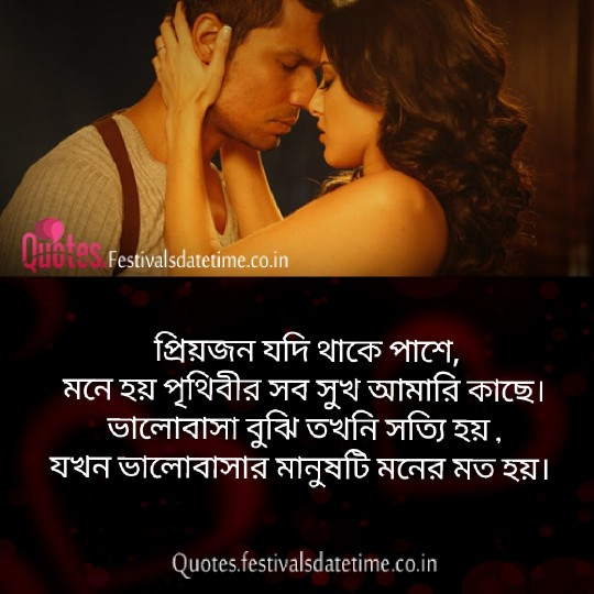 Instagram & Facebook Bangla Love Shayari Status Free