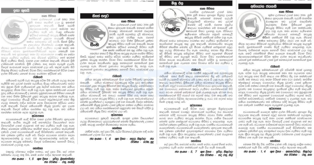 Astrology Forecast June 2016 lanka sinhala