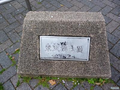 東天満公園の石表札