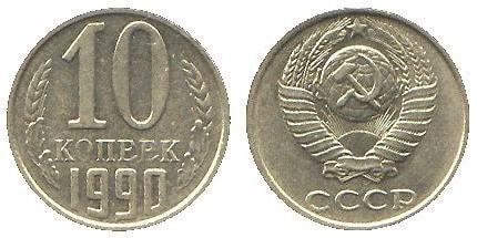 Монеты россии 5 10 копеек 10 коп 2004 украина
