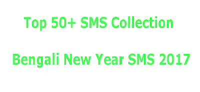 Top 50+ SMS Collection Bengali New Year SMS 2017