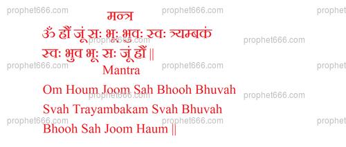 Maha Mrityunjaya Mantra Yantra Prayog