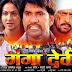 Bollywood Actors & Actress Look In Bhojpuri Movies