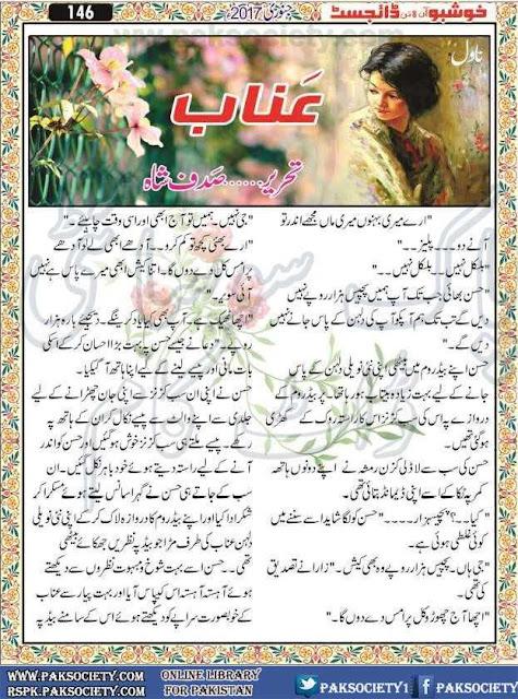 Anab novel by Sadaf Shah Episode 01 Online Reading