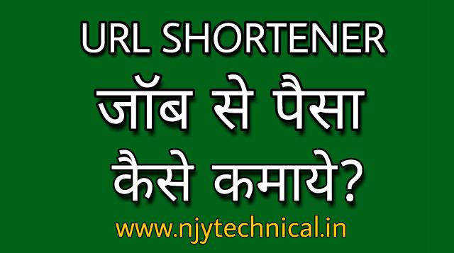 earn money online by url shortner