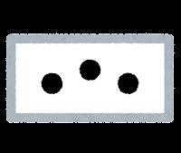 世界のコンセントのイラスト(Type N)