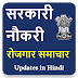 @ Sarkari Naukri - All India Institute of Medical Sciences AIIMS Rishikesh - 115 Group A Posts - APPLY NOW