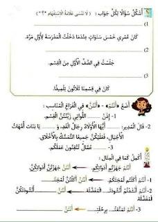 14 - كراس العطلة عربية سنة ثانية