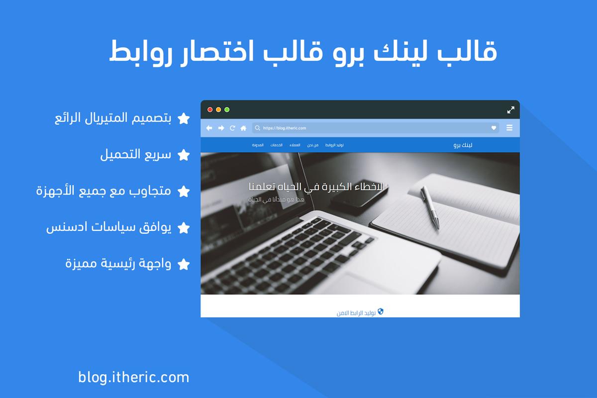 قالب برو لينك قالب إخنصار وتوجيه روابط لمدونة بلوجر Link pro template