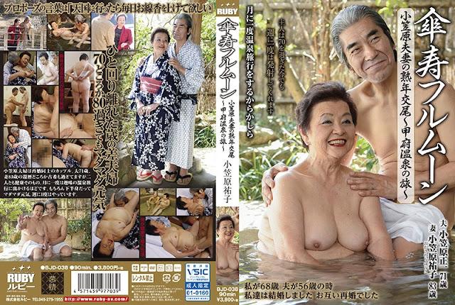 [BJD-038] Mature Copulation Kofu Hot Spring Trip - Sachiko Ogasawara