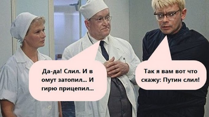 Путин слил. Опять…