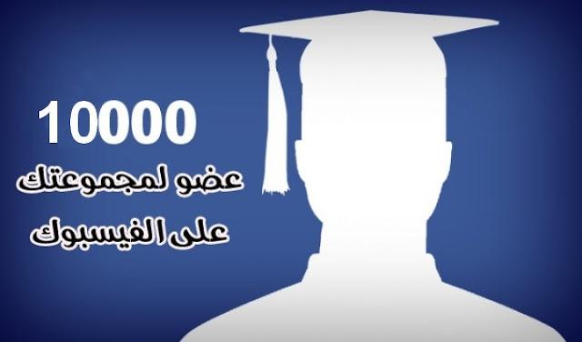 أضيف لك 10000 الف عضو في مجموعة الفيسبوك