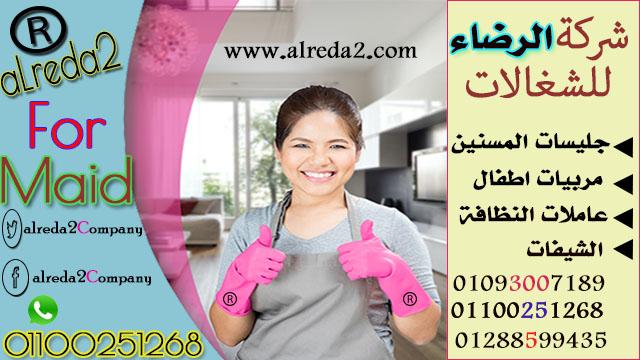 https://www.alreda2.com/2018/11/Maids-al-shorouk-city.html