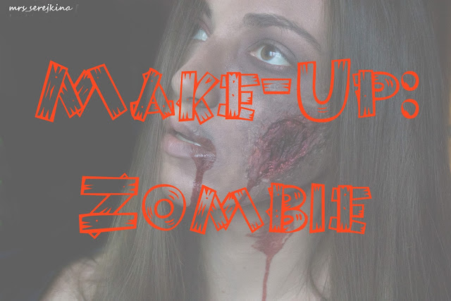 Halloween Make-Up: zombie/зомби