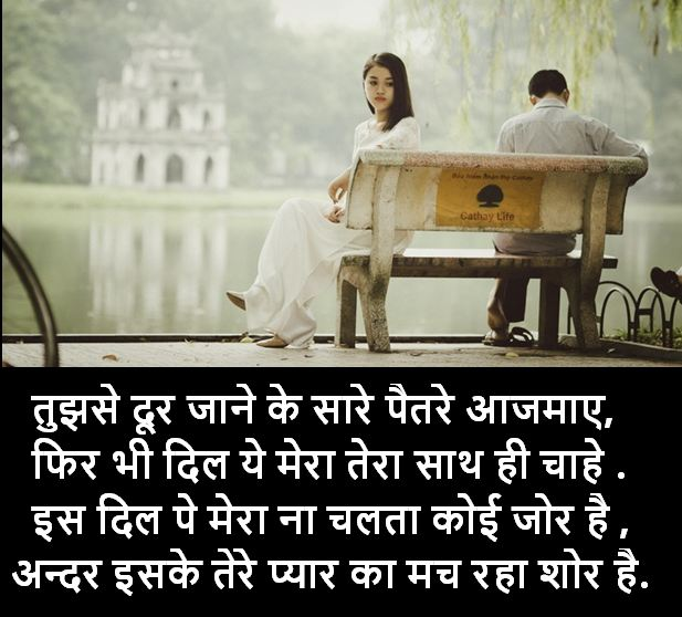 sad shayari hindi images, sad shayari images