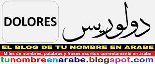 Nombre de Dolores en letras arabes
