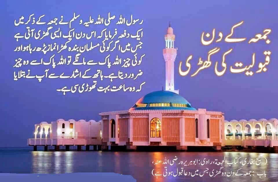 Jumma Mubarak Image in Urdu